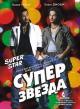 Смотреть фильм Суперзвезда онлайн на Кинопод бесплатно