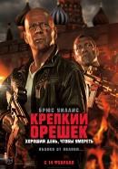 Смотреть фильм Крепкий орешек: Хороший день, чтобы умереть онлайн на KinoPod.ru платно