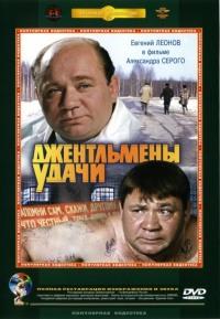 Смотреть Джентльмены удачи онлайн на KinoPod.ru бесплатно