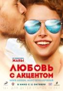 Смотреть фильм Любовь с акцентом онлайн на KinoPod.ru бесплатно