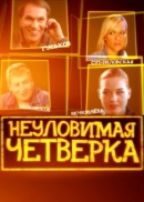Смотреть фильм Неуловимая четверка онлайн на KinoPod.ru бесплатно