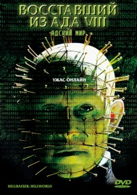 Смотреть Восставший из ада 8: Адский мир онлайн на Кинопод бесплатно