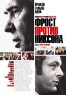 Смотреть фильм Фрост против Никсона онлайн на KinoPod.ru платно