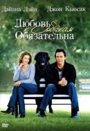 Смотреть фильм Любовь к собакам обязательна онлайн на KinoPod.ru платно