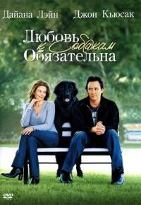 Смотреть Любовь к собакам обязательна онлайн на Кинопод бесплатно