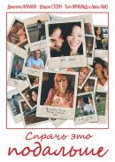 Смотреть фильм Спрячь это подальше онлайн на KinoPod.ru бесплатно