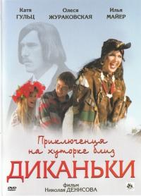 Смотреть Приключения на хуторке близ Диканьки онлайн на Кинопод бесплатно