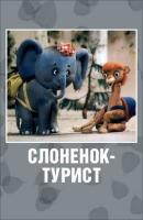 Смотреть фильм Слоненок-турист онлайн на KinoPod.ru бесплатно