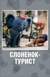 Смотреть Слоненок-турист онлайн на Кинопод бесплатно