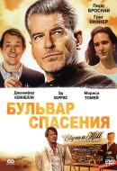 Смотреть фильм Бульвар спасения онлайн на KinoPod.ru платно