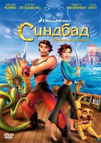 Смотреть Синдбад: Легенда семи морей онлайн на Кинопод бесплатно