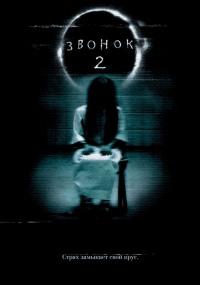Смотреть Звонок 2 онлайн на Кинопод бесплатно