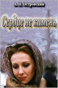 Смотреть Сердце не камень онлайн на KinoPod.ru бесплатно