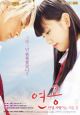 Смотреть фильм Небо любви онлайн на Кинопод бесплатно