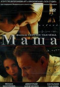 Смотреть Маша онлайн на Кинопод бесплатно