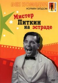 Смотреть Мистер Питкин на эстраде онлайн на Кинопод бесплатно