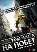 Смотреть фильм Три часа на побег онлайн на Кинопод бесплатно
