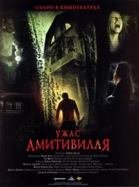 Смотреть Ужас Амитивилля онлайн на Кинопод бесплатно