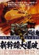 Смотреть фильм 109-й идет без остановки онлайн на Кинопод бесплатно