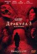 Смотреть Дракула 3: Наследие онлайн на Кинопод бесплатно