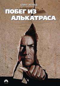 Смотреть Побег из Алькатраса онлайн на Кинопод бесплатно