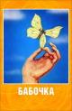 Смотреть фильм Бабочка онлайн на Кинопод бесплатно