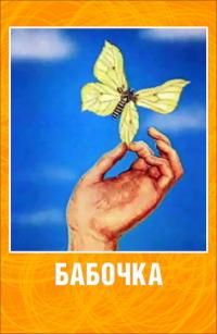 Смотреть Бабочка онлайн на Кинопод бесплатно