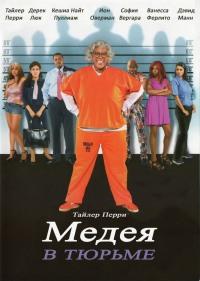Смотреть Мэдея в тюрьме онлайн на Кинопод бесплатно