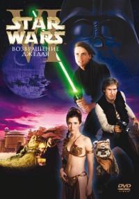 Смотреть Звездные войны: Эпизод 6 – Возвращение Джедая онлайн на Кинопод бесплатно