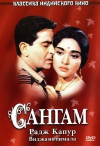 Смотреть Сангам онлайн на Кинопод бесплатно