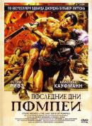 Смотреть фильм Последние дни Помпеи онлайн на KinoPod.ru бесплатно