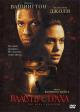 Смотреть фильм Власть страха онлайн на Кинопод бесплатно