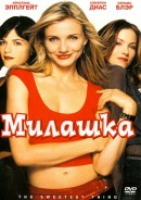 Смотреть фильм Милашка онлайн на KinoPod.ru платно
