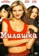 Смотреть фильм Милашка онлайн на Кинопод бесплатно
