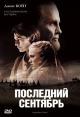 Смотреть фильм Последний сентябрь онлайн на Кинопод бесплатно