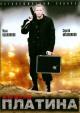 Смотреть фильм Платина онлайн на Кинопод бесплатно