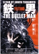 Смотреть фильм Тэцуо: Человек-пуля онлайн на Кинопод бесплатно