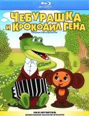 Смотреть фильм Крокодил Гена онлайн на KinoPod.ru бесплатно