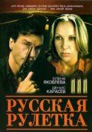 Смотреть фильм Русская рулетка онлайн на Кинопод бесплатно