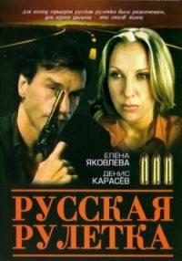Смотреть Русская рулетка онлайн на Кинопод бесплатно