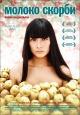 Смотреть фильм Молоко скорби онлайн на Кинопод бесплатно