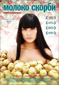 Смотреть Молоко скорби онлайн на Кинопод бесплатно