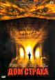 Смотреть фильм Дом страха онлайн на Кинопод бесплатно