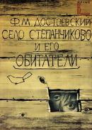 Смотреть фильм Село Степанчиково и его обитатели онлайн на KinoPod.ru бесплатно