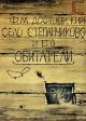 Смотреть фильм Село Степанчиково и его обитатели онлайн на Кинопод бесплатно
