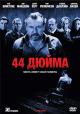 Смотреть фильм 44 дюйма онлайн на Кинопод бесплатно