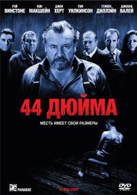 Смотреть 44 дюйма онлайн на Кинопод бесплатно