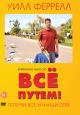 Смотреть фильм Всё путем! онлайн на Кинопод бесплатно
