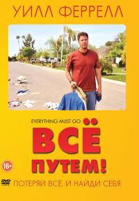 Смотреть Всё путем! онлайн на Кинопод бесплатно
