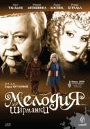 Смотреть фильм Мелодия для шарманки онлайн на Кинопод бесплатно